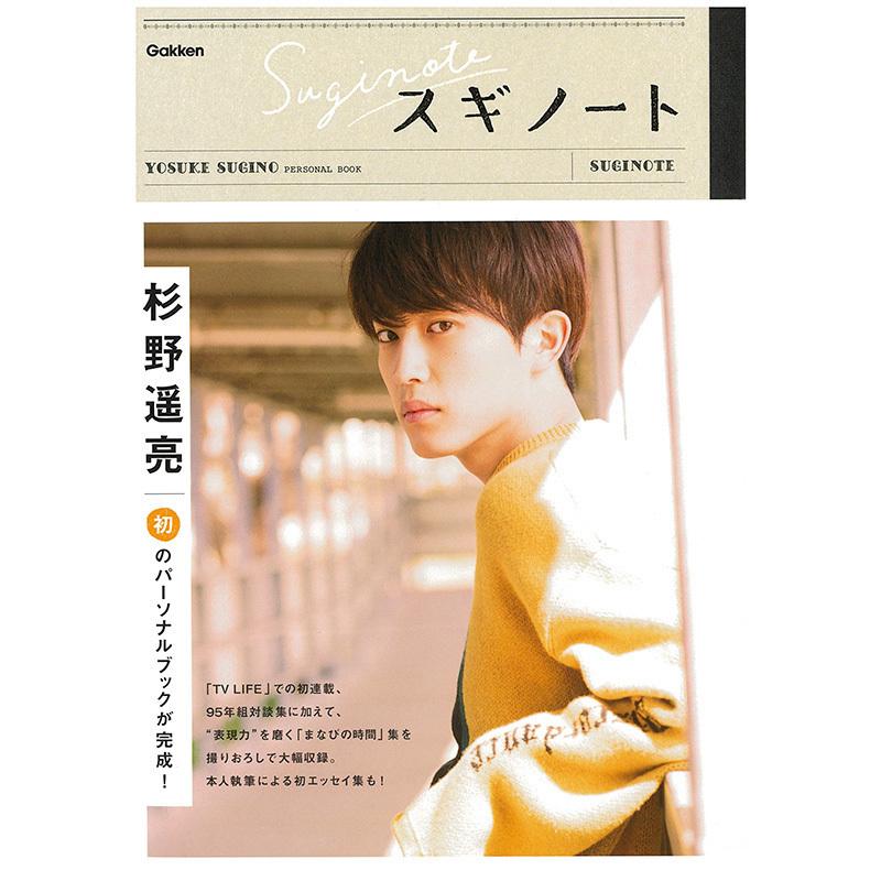 杉野遥亮パーソナルブック「スギノート」