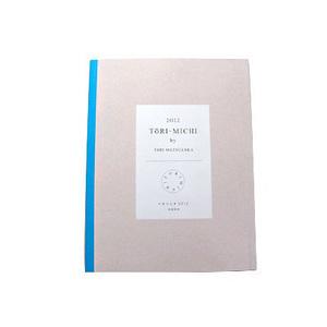 「トオリミチ2012」パンフレット