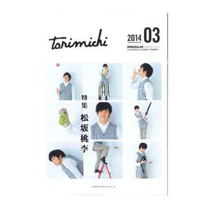 「トオリミチ2014」パンフレット