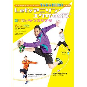 「Let's アニソン★エクササイズ 朝昼夜のダンスサプリ」DVD
