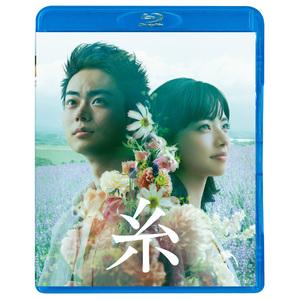 「糸」Blu-ray 通常版