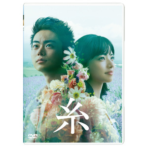 「糸」DVD 通常版