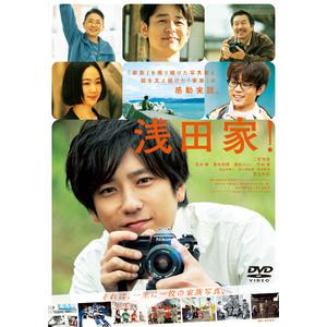 映画「浅田家!」 DVD通常版