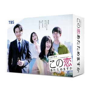 ドラマ「この恋あたためますか」DVD BOX