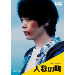 映画「人数の町」DVD