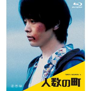 映画「人数の町」Blu-ray