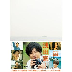 映画「浅田家!」Blu-ray 豪華版3枚組