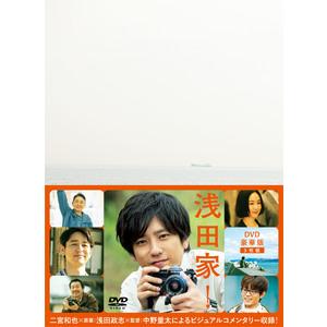 映画「浅田家!」DVD 豪華版3枚組