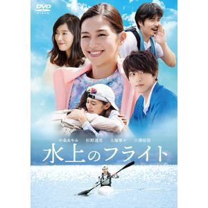 映画「水上のフライト」DVD