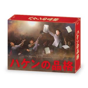 ドラマ「ハケンの品格(2020)」DVD-BOX