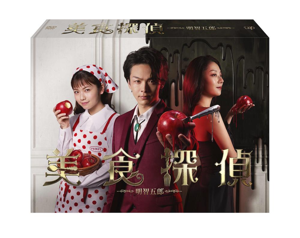 ドラマ「美食探偵 明智五郎」DVD-BOX