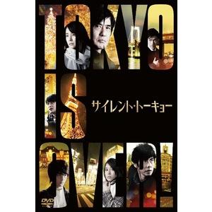 映画「サイレント・トーキョー」通常版DVD