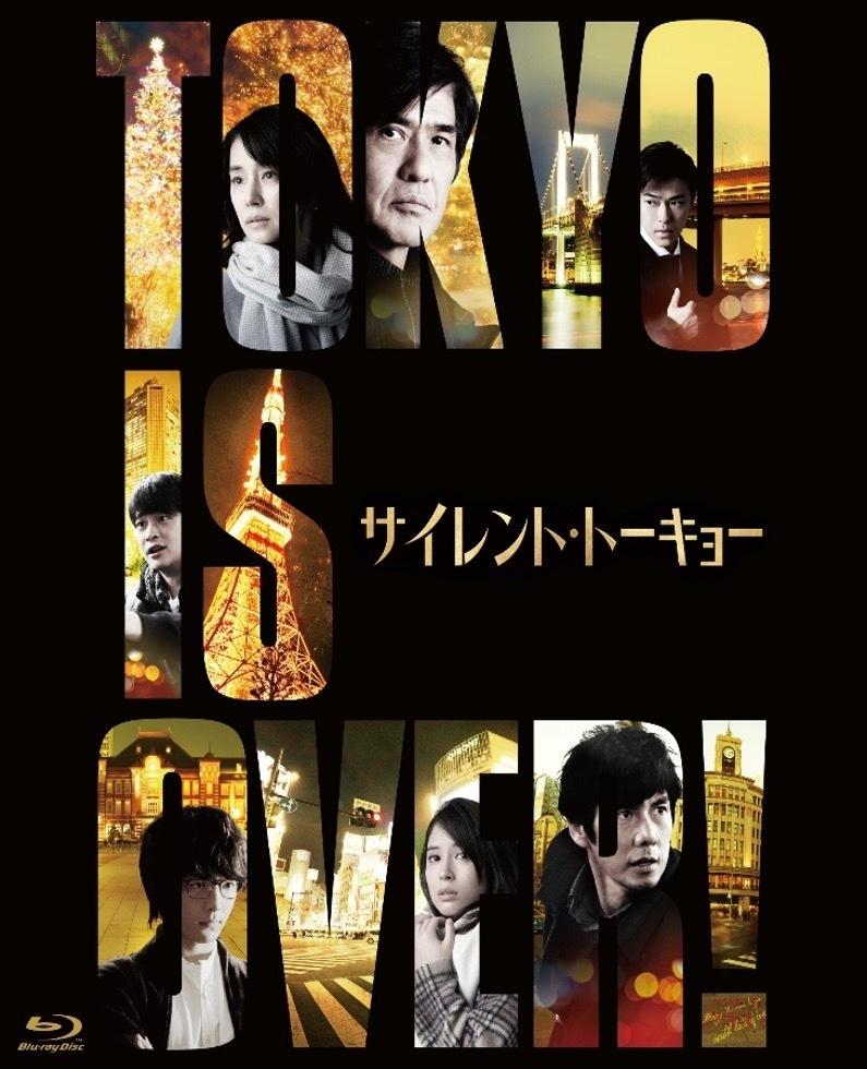 映画「サイレント・トーキョー」通常版Blu-ray