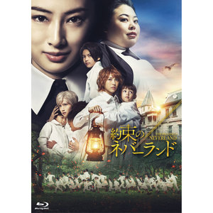 「約束のネバーランド」 Blu-ray スペシャル・エディション(※山時聡真生写真付き)