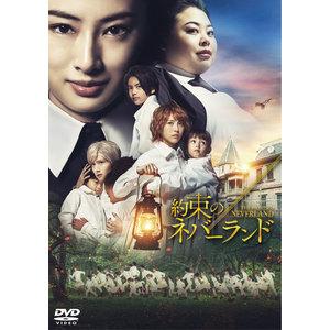 「約束のネバーランド」 DVD スタンダード・エディション(※山時聡真生写真付き)