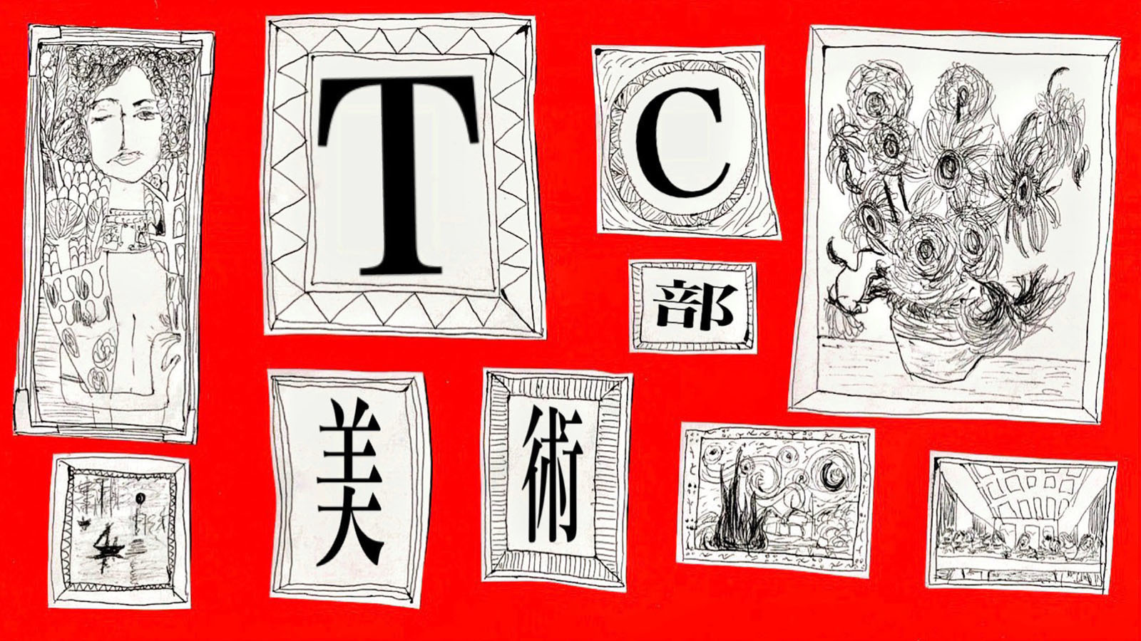 TC美術部